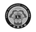 廣東(dong)獅(shi)子會