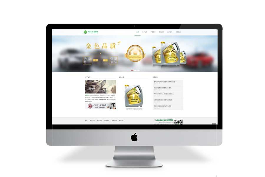 广州纳可润滑技术有限公司网站建设