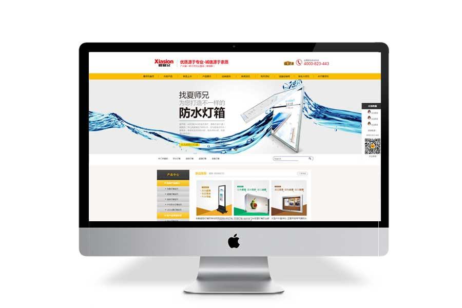 广州信晖广告器材有限公司网站建设