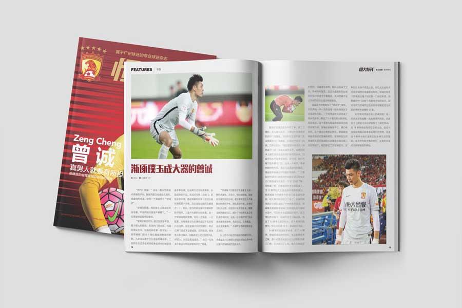 2016第4期恒大特刊杂志设计