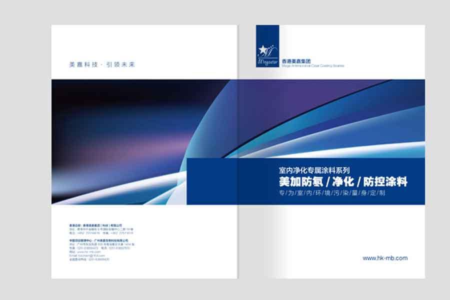 香港美嘉集团企业画册设计