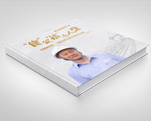广东新船重工有限公司纪念册设计