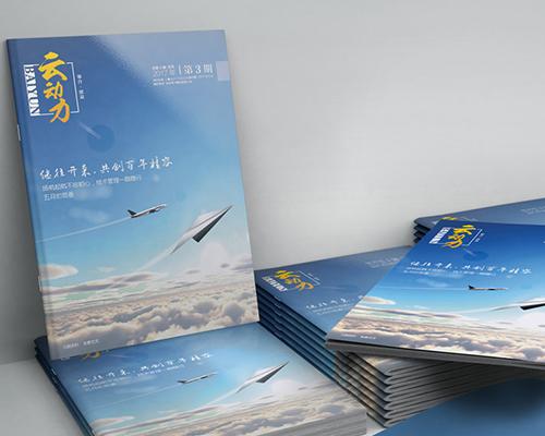 白云电气集团《云动力》杂志设计