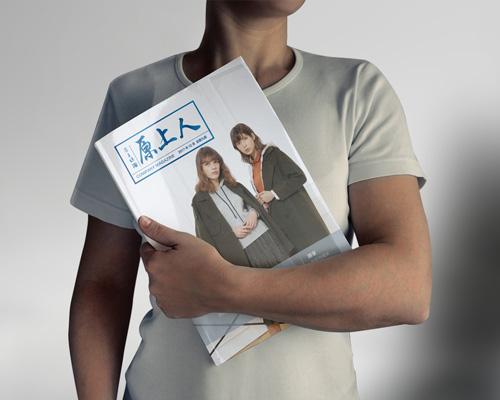 原上服饰《原上人》内刊设计2017年12月