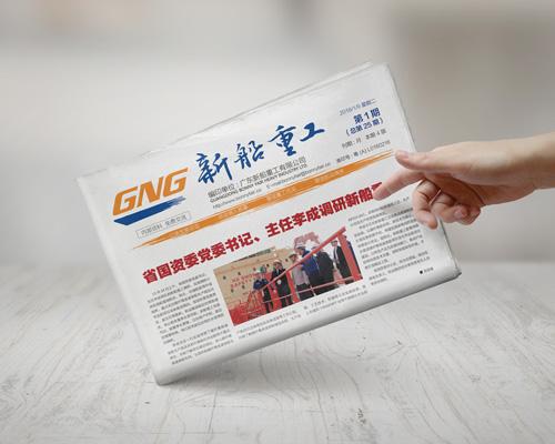 广东新船重工有限公司报纸设计2018年第