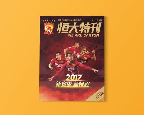 2017年恆大淘寶足球俱樂部《恆大特刊》雜志設計