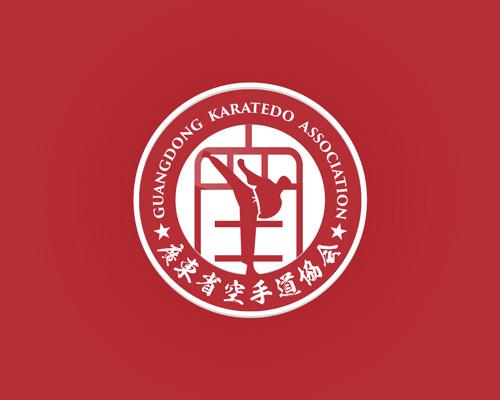 廣東(dong)空手道協會標志、VI設計