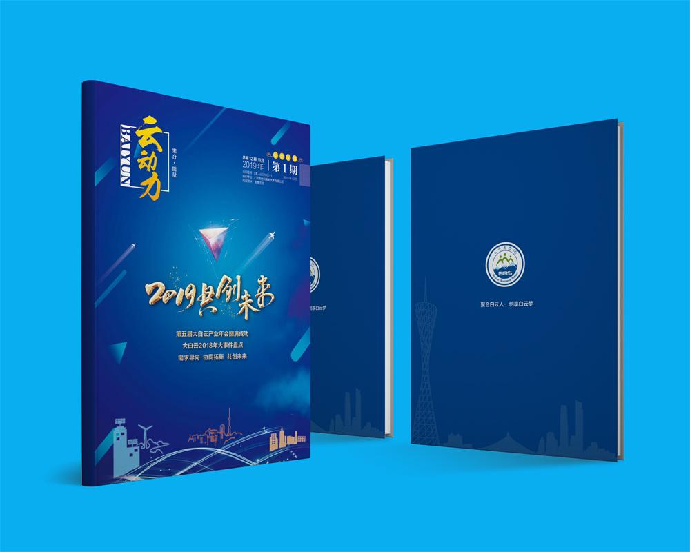 白(bai)雲電(dian)器雲動力第12期內刊設計