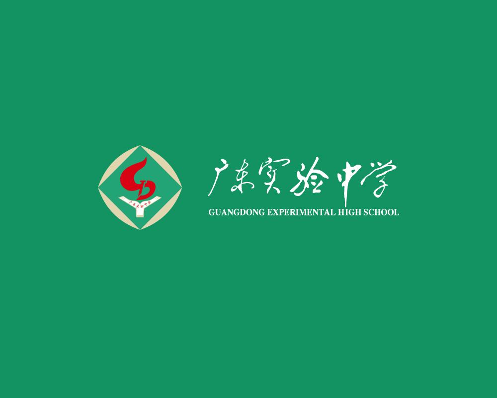 廣東(dong)實驗中學(初中部)德育一(yi)體(ti)化實踐成果系列