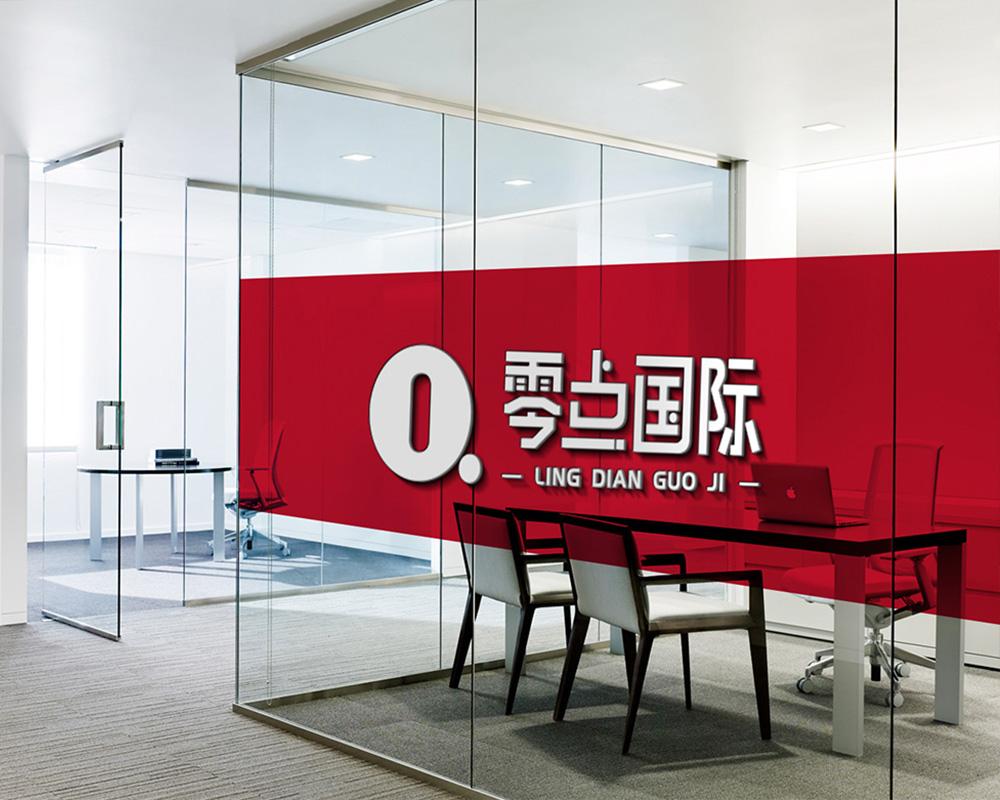 零点国际文化传播(广州)有限公司VI视
