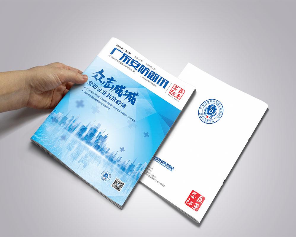 广东省公共安全技术防范协会《广东安防