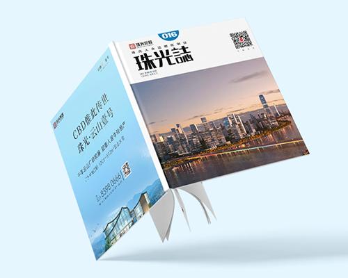 广东珠光集团《珠光誌》内刊设计第16期