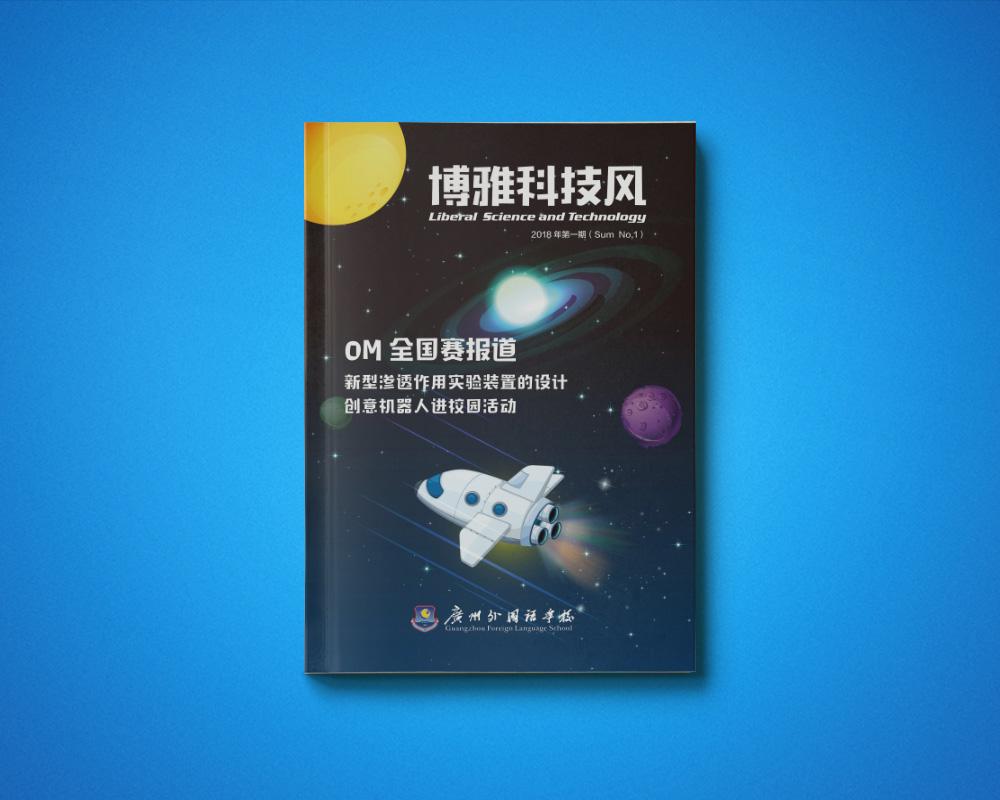 广州外国语学校《博雅科技风》杂志设计