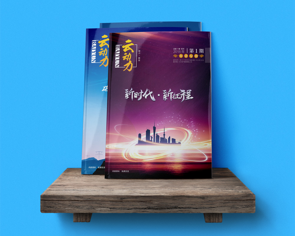 白云电气集团《云动力》杂志设计-2018年