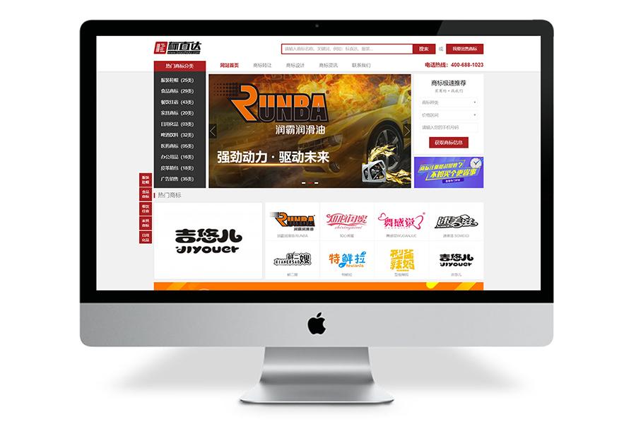 标直达商标转让网-网站建设