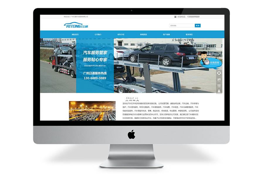 广州日通汽车服务有限公司-网站建设
