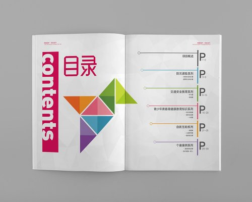 画册的设计风格排版有哪些呢?