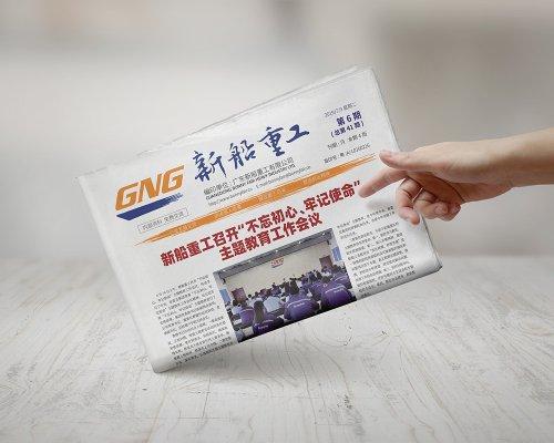 广东新船重工有限公司《新船重工报》