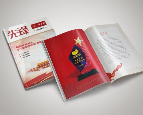 农发行广东省分行《先锋》画册设计201