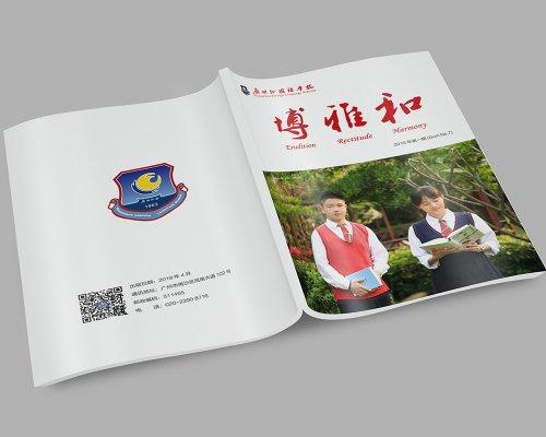 广州外国语学校《博雅和》2019年第一期