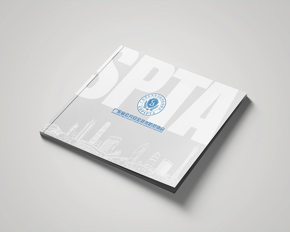 《广东省公共安全技术防范协会》宣传册