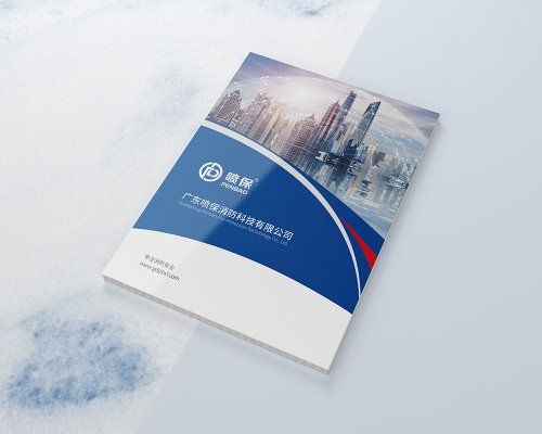 《广东喷保消防科技有限公司》画册