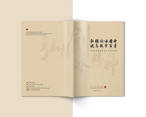 兴宁市范剑冰奖教基金会成立六周年纪念