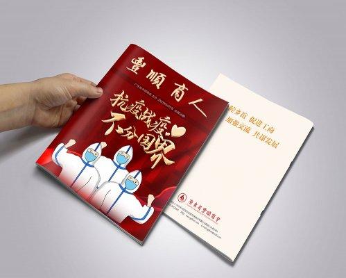 广东省丰顺商会《丰顺商人》2020年4月第