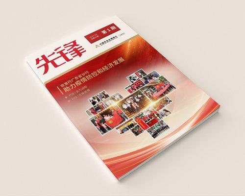 农发行广东省分行《先锋》画册设计202