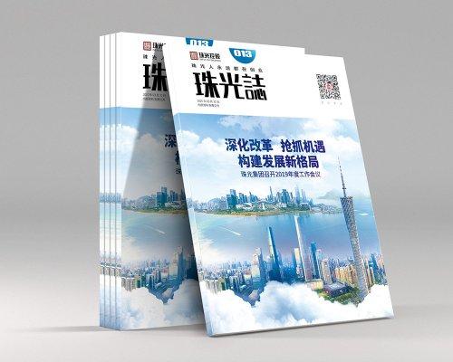 广东珠光集团《珠光誌》内刊设计