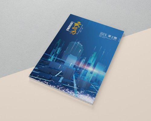 白云电器云动力2020年第2期内刊设计