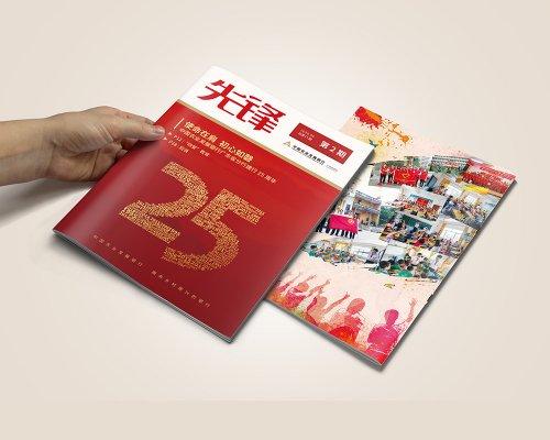 农发行广东省分行《先锋》25周年纪念刊