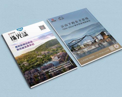 广东珠光集团《珠光誌》第14期内刊设计