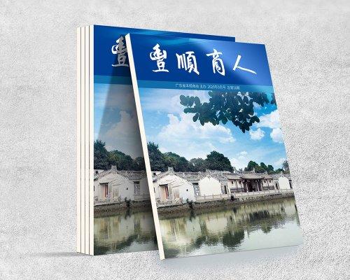 广东省丰顺商会《丰顺商人》2020年总第