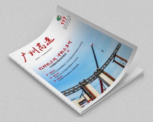 广州高速公路有限公司《广州高速》202