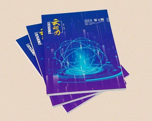 白云电器云动力2020年第4期内刊设计