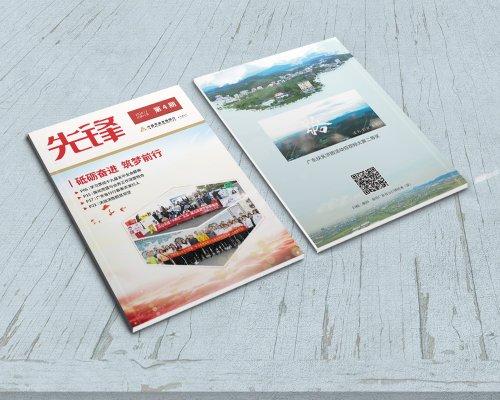 农发行广东省分行《先锋》画册设计总第