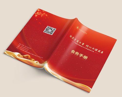 广东省丰顺商会《会务手册》