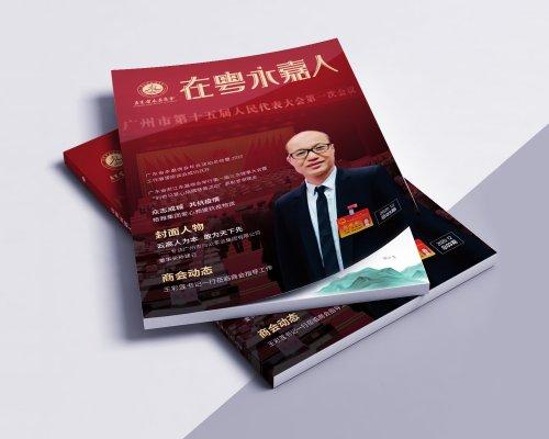 广东省永嘉商会《在粤永嘉人》2020年第三